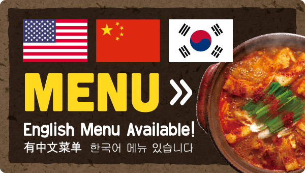 MENU in foreign language