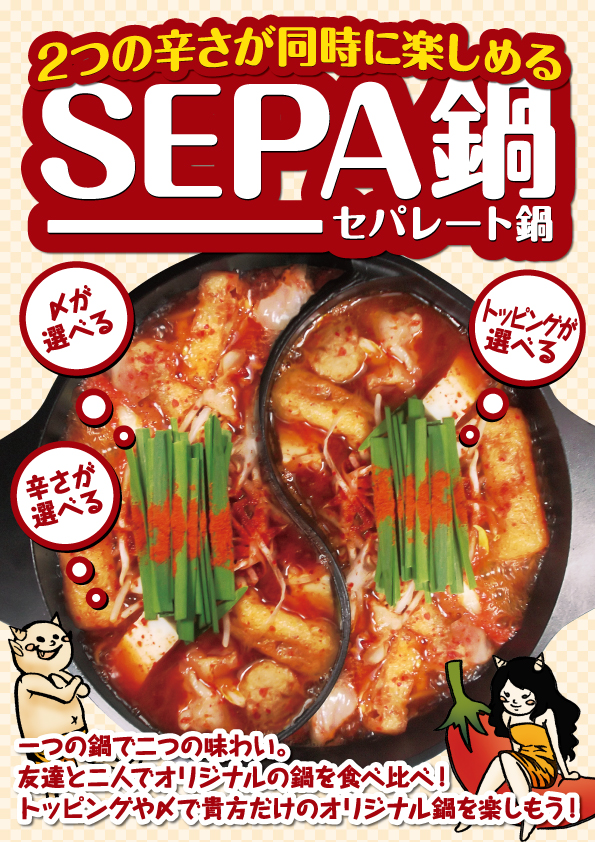 SEPA鍋