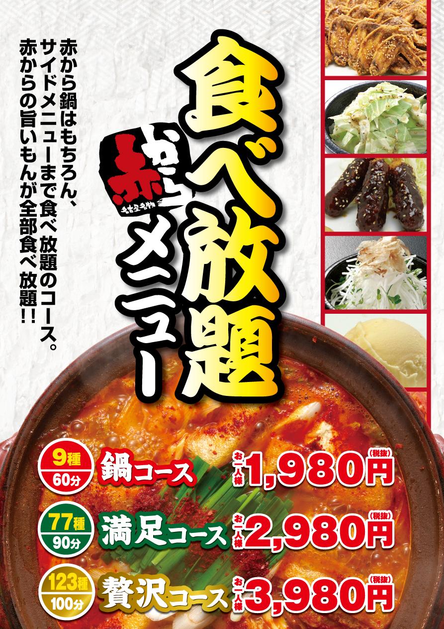 大好評食べ放題1,980円~3,980円