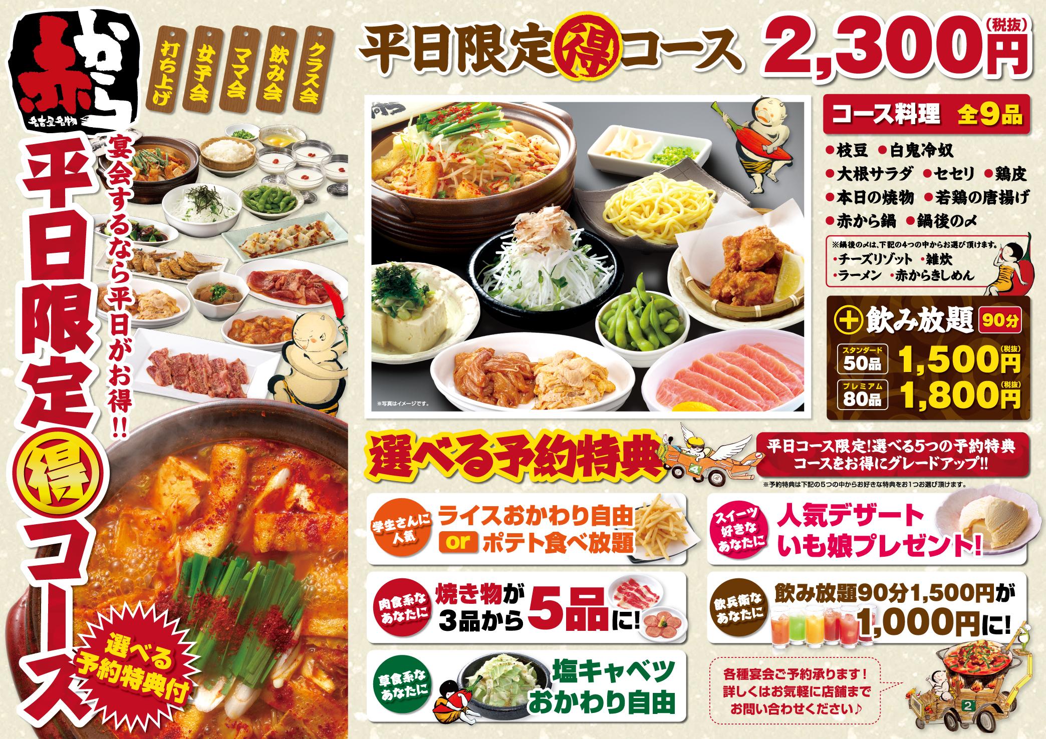 平日(月~金曜日)限定 平日まる得コース!!