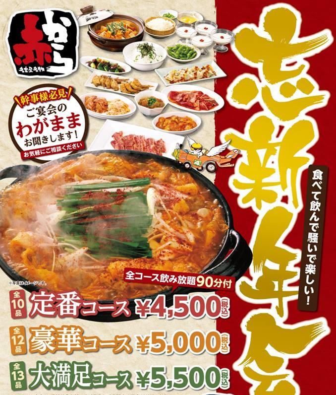 新年会コース予約受付中!