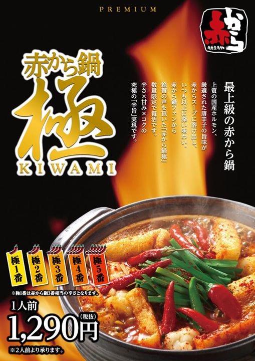 最上級の赤から鍋登場!!