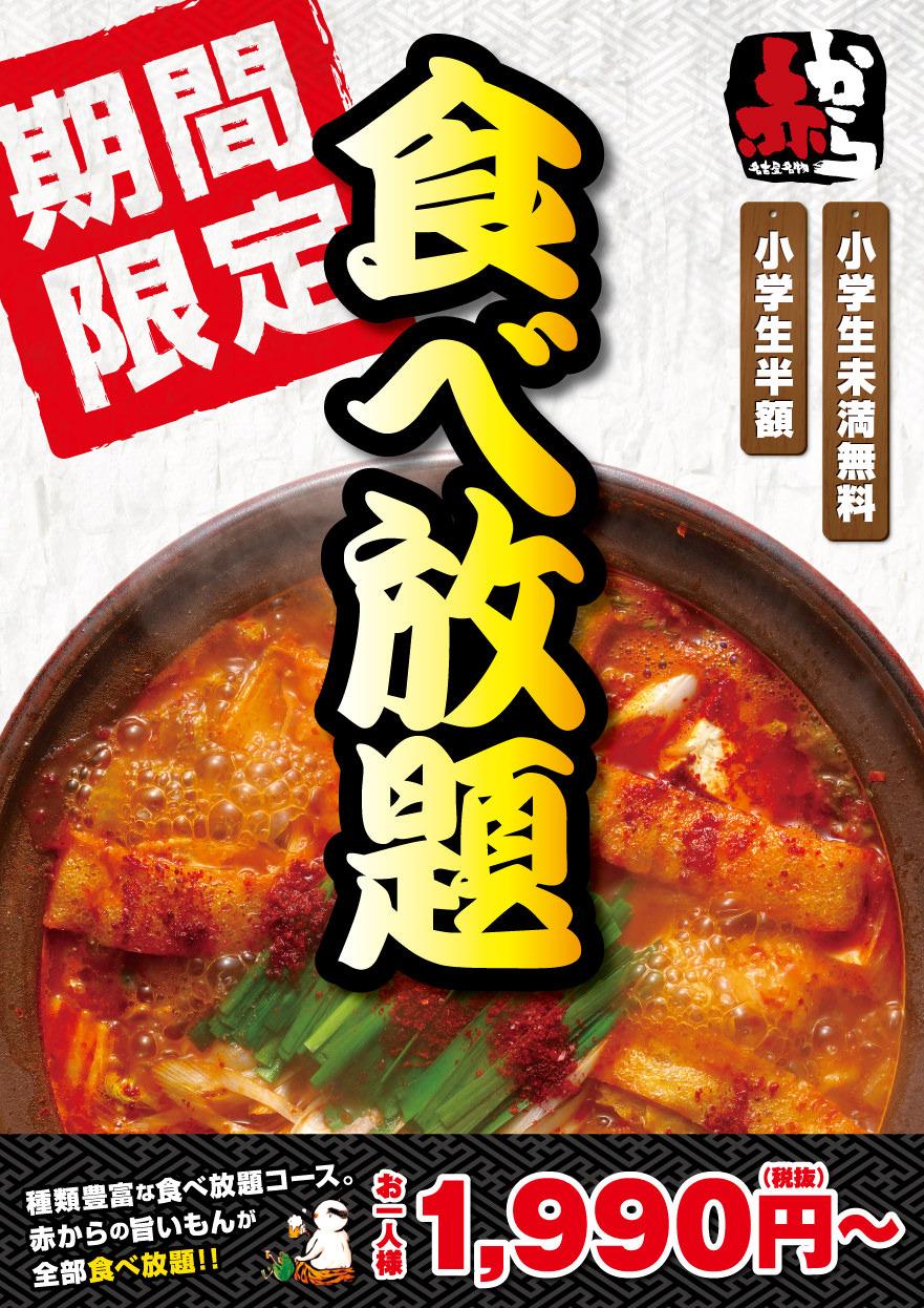 赤から鍋食べ放題1990円~