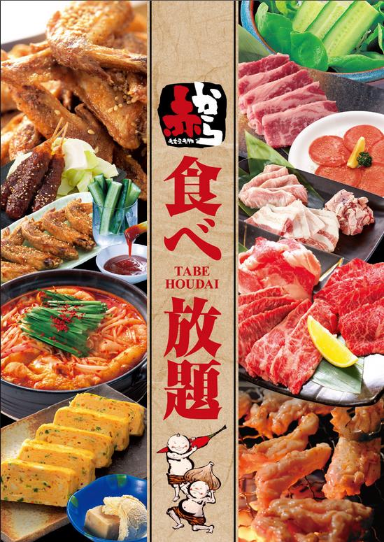 食べ放題実施中!焼肉、お鍋の食べ放題からお選びください。