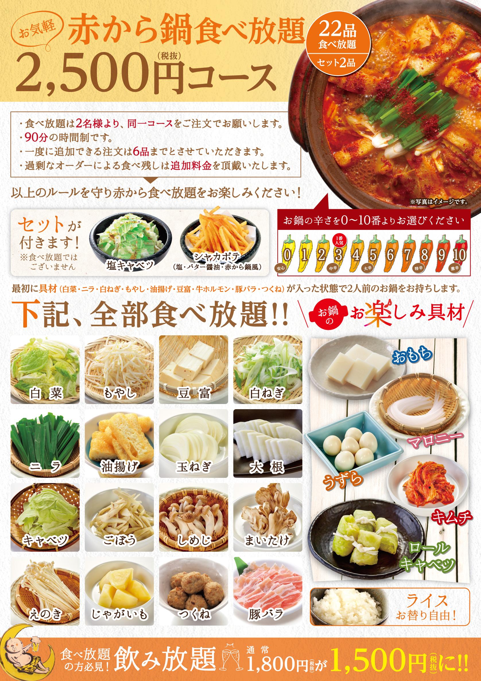 赤から鍋 食べ飲み放題3,500円~