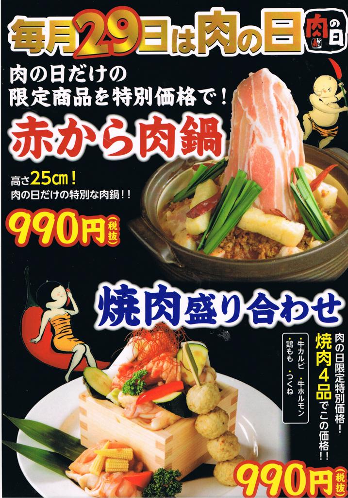 毎月29日は『肉の日』!