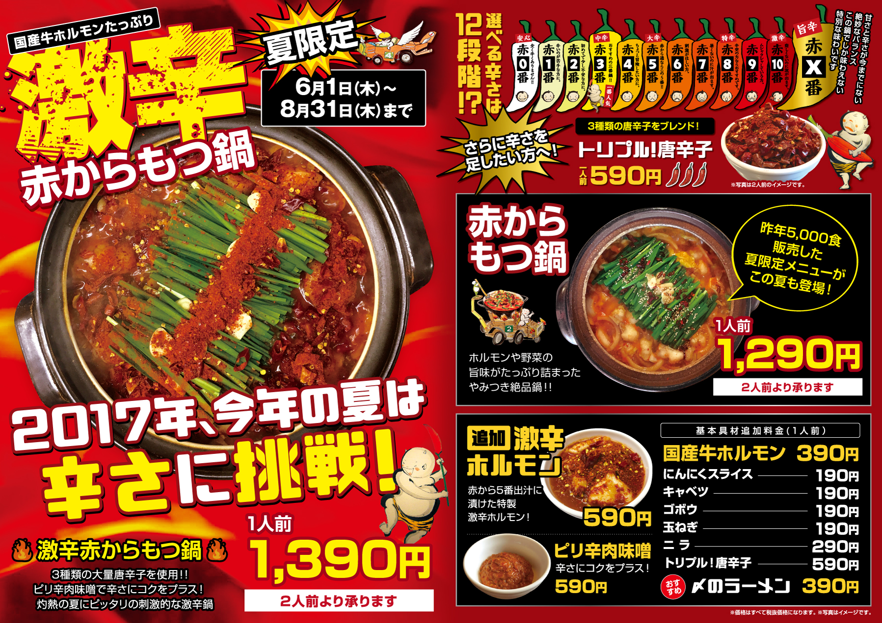 【期間限定】赤からもつ鍋&激辛赤からもつ鍋