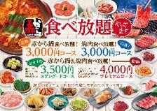 【赤から鍋&焼肉】食べ放題コース!