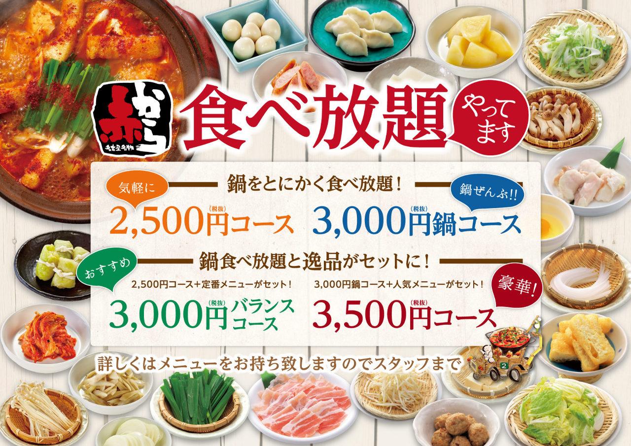 『渋谷宮益坂限定 食べ放題コース』