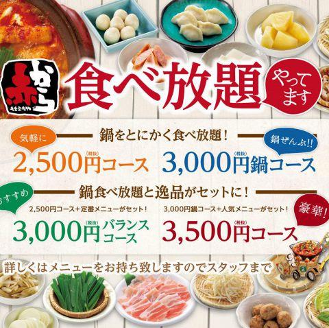 食べ放題 2500円(税抜)〜