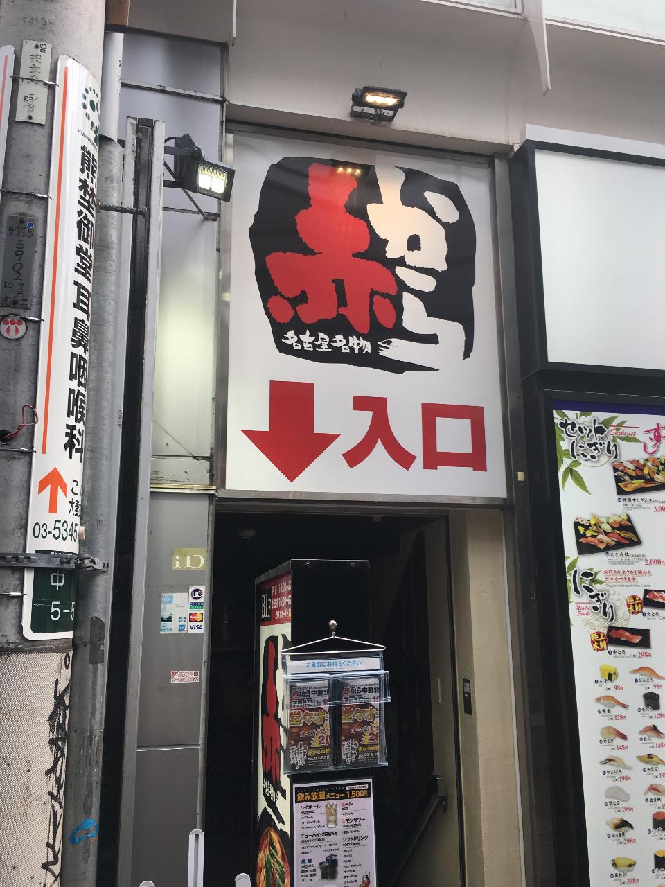 中野駅から徒歩3分7/12オープン!!