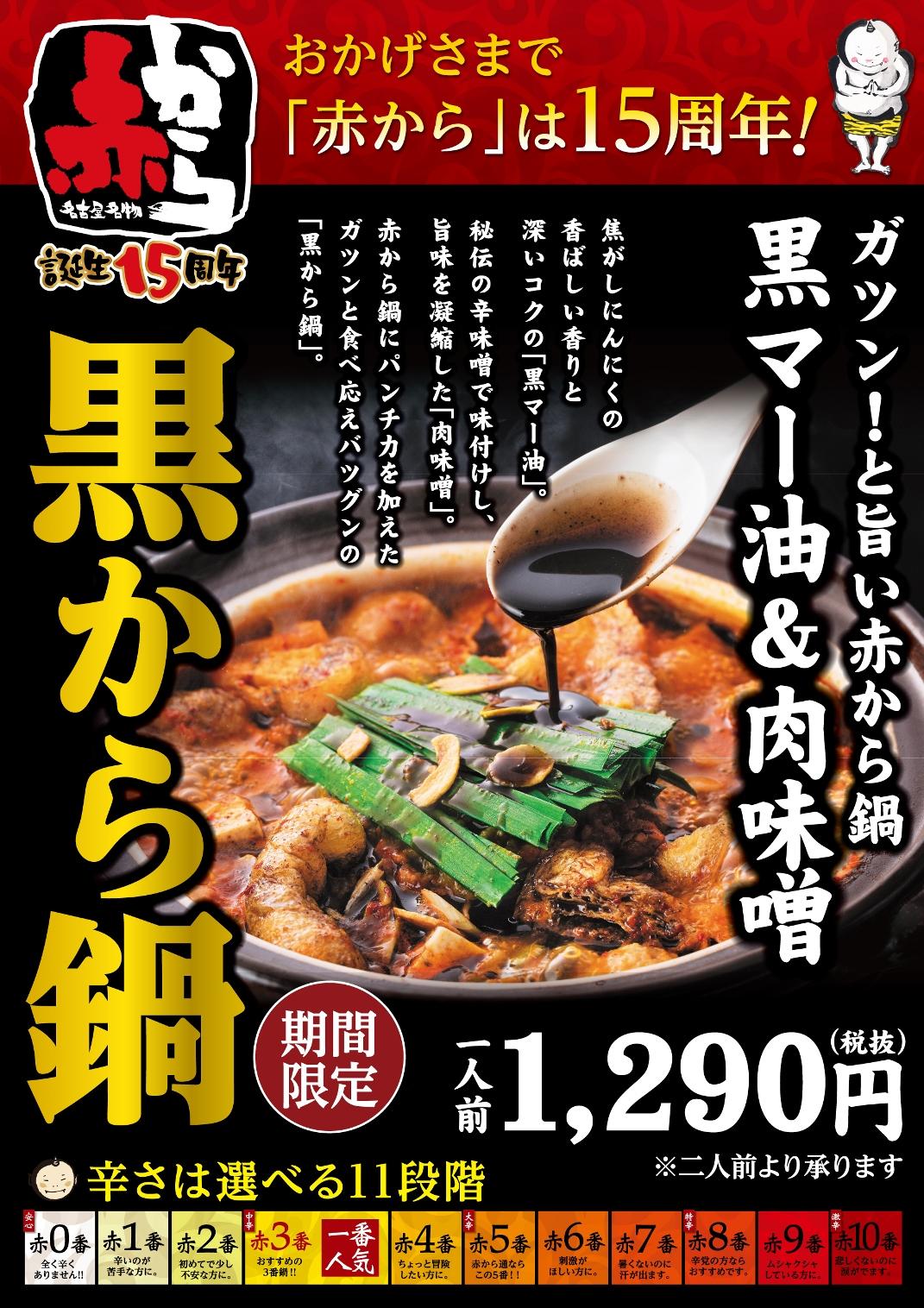 15周年 第3弾 黒い赤から鍋新登場!