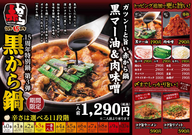 黒から鍋1人前1290円(税抜)~