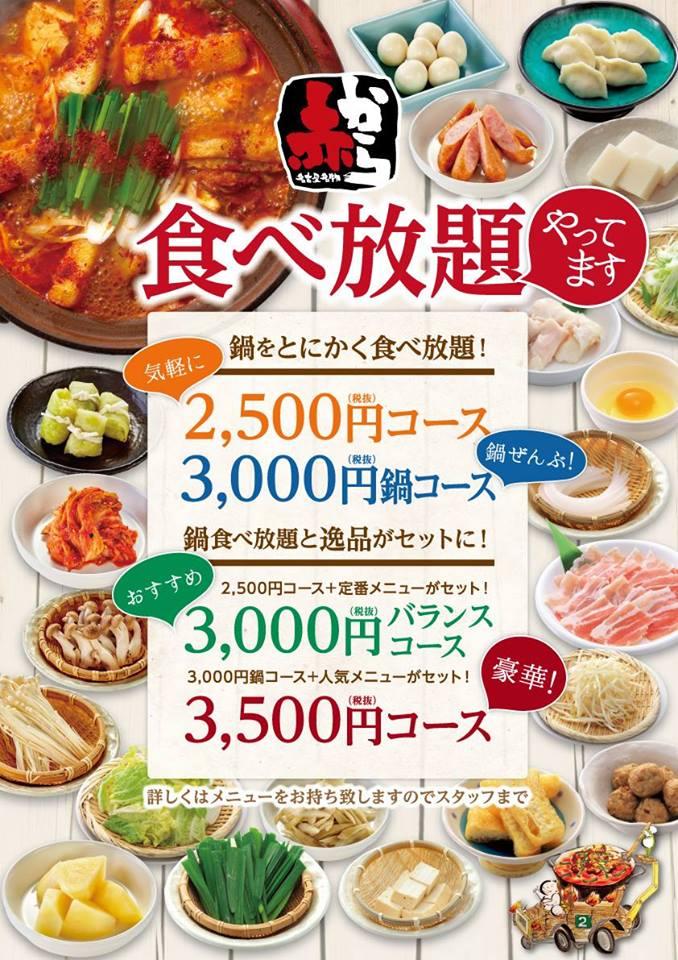 食べ放題鍋全部コース飲み放題付き¥3,500