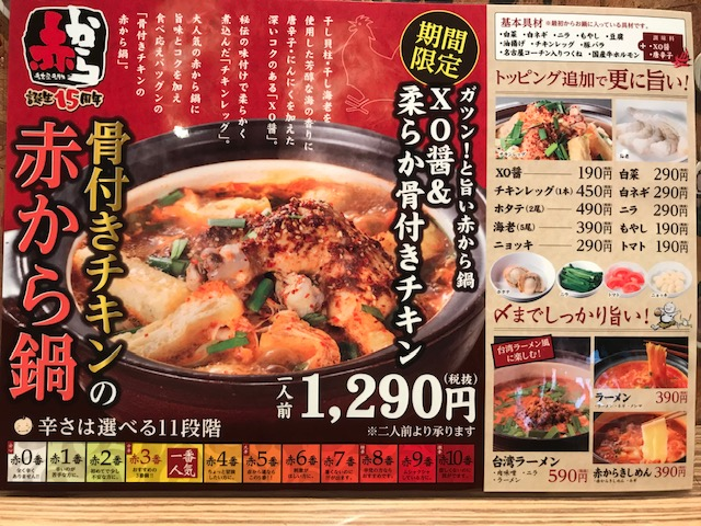骨付きチキン赤から鍋1,290円