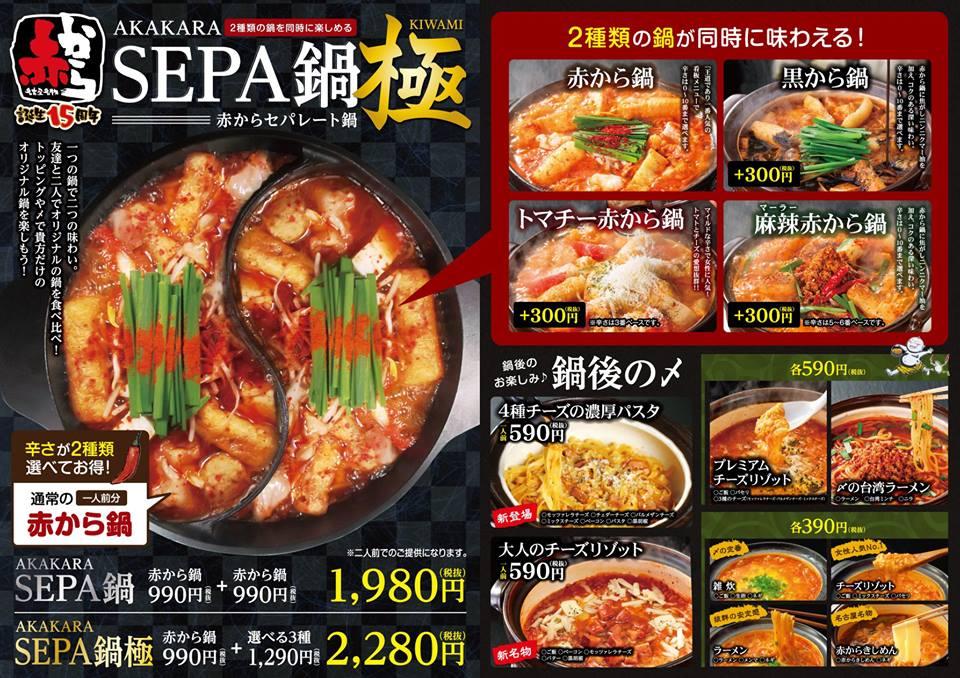 渋谷本店限定SEPA鍋極