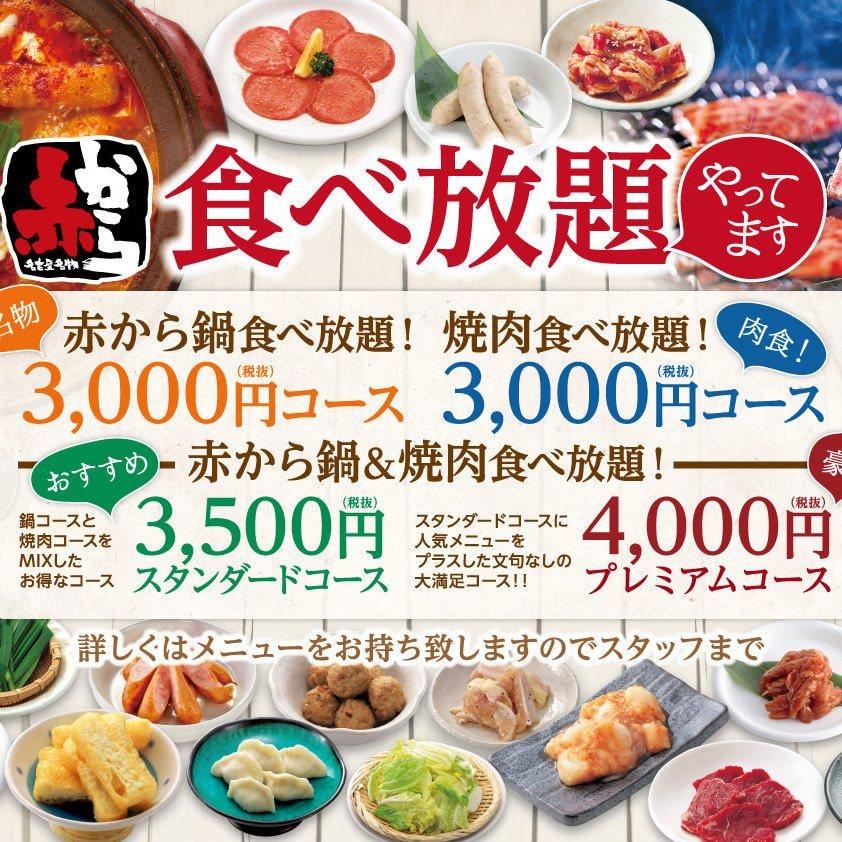 食べ放題スタート!!