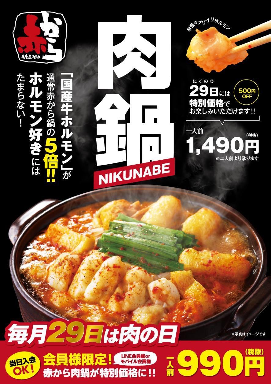赤から肉鍋1490円~