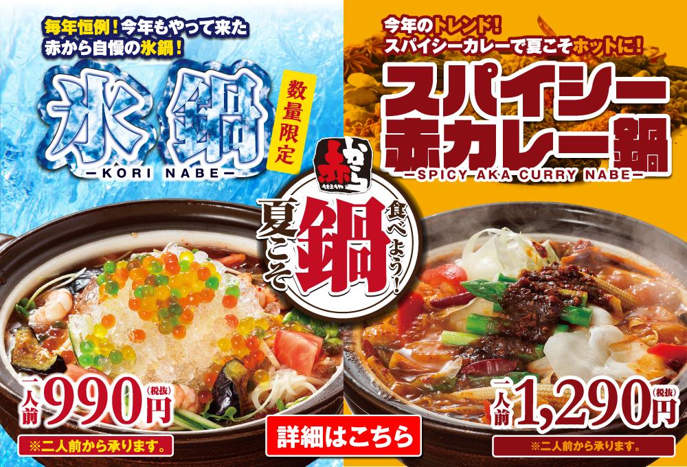 夏こそ鍋食べよう!期間限定★絶品鍋が新登場!!