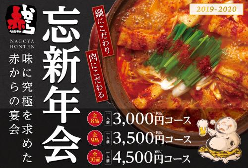 忘新年会は赤から名古屋本店で