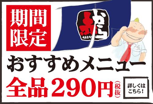 期間限定!全品290円(税抜)おすすめメニュー